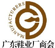 广东鞋业厂商会
