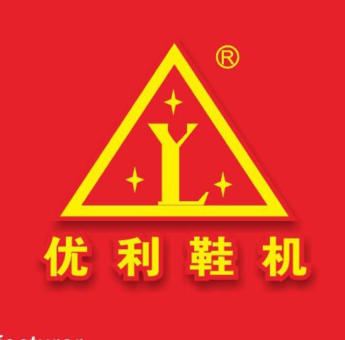东莞市厚街优利鞋机贸易部