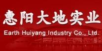 惠州市大地實業有限公司