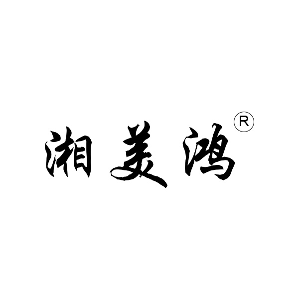 湖南邵东县湘美鸿鞋业有限公司