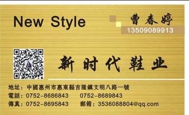 惠东县吉隆易星鞋厂
