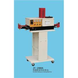 JY-288A熱熔膠涂布機(雙頭)