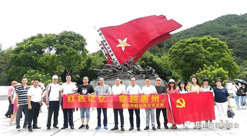 """惠州市鞋业商会党支部开展""""红色记忆•穿越惠州""""体验活动"""