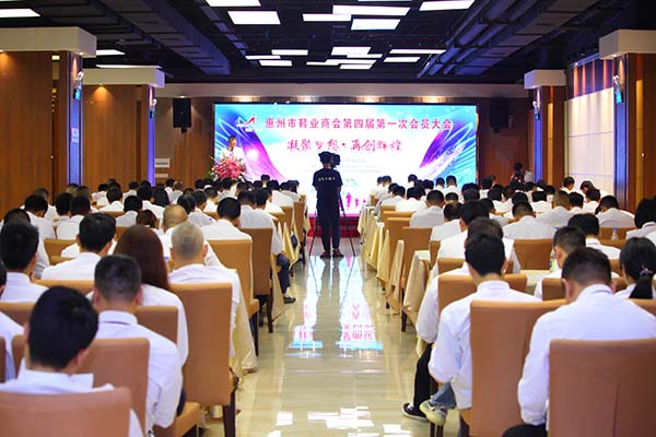 惠州市鞋业商会第四届一次会员大会成功召开