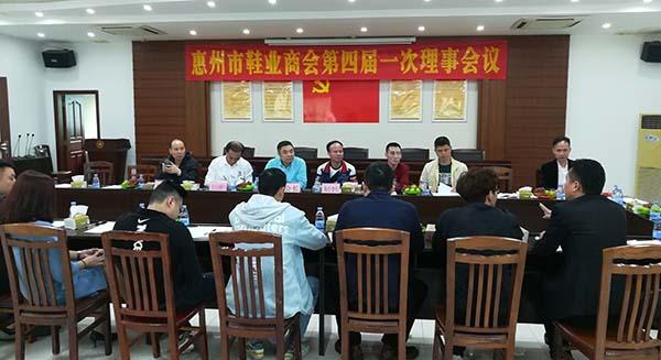 惠州市鞋业商会召开第四届一次理事会议