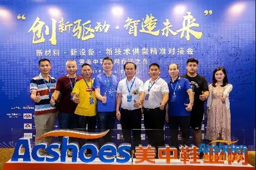 为会员提供资源对接平台,我会组团参加新材料•新设备•新技术供需精准对接会暨美中鞋业网乔迁誌庆