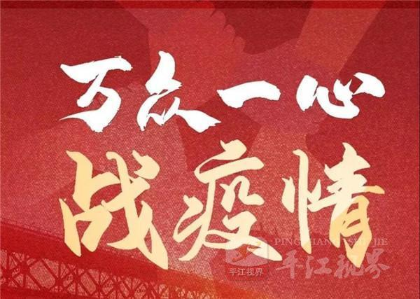 【万众一心抗疫情】惠州市鞋业商会会员热心捐款支援抗疫