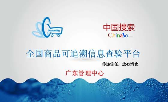 广东省全面应用全国商品可追溯信息查验平台—促进企业提升品牌