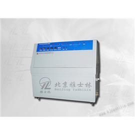 紫外老化试验箱【北京雅士林试验设备厂】