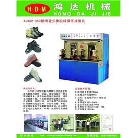 XJ9C2-350型倒置式橡胶鞋模压成型机