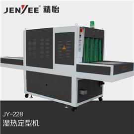 湿热定型机