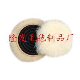 漆面研磨抛光羊毛球,羊毛抛光垫