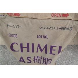 供应AS台湾奇美117C塑胶原料