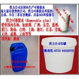 印刷厂用可移胶水,亚克力,EVA可移胶水