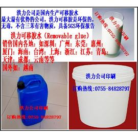 PVC,PET等材料专用可移胶水