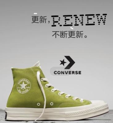 你穿的匡威鞋,可能是回收的塑料瓶、牛仔裤或棉帆布做的