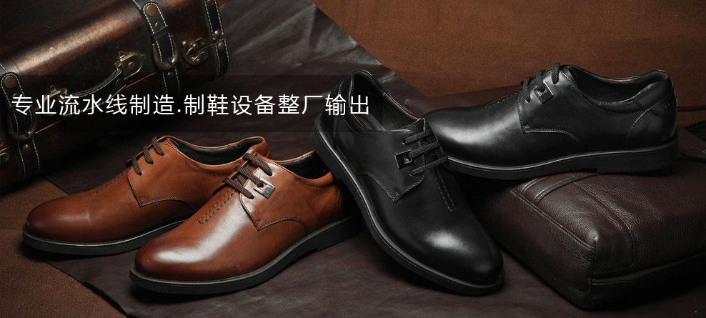 专业流水线制作 制鞋设备整厂输出