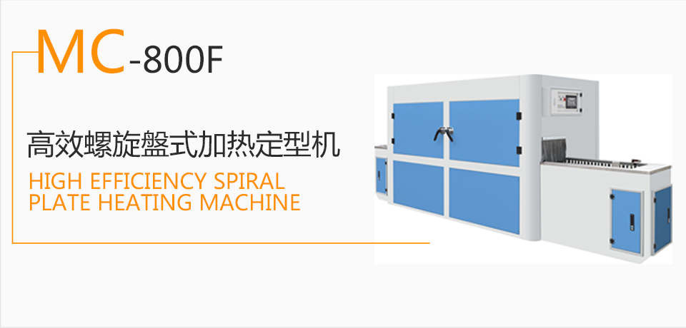 Mc-800f high efficiency spiral plate heating machine