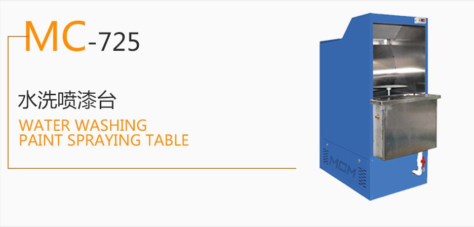 Mc-725 washing paint spraying table
