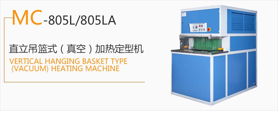 MC-805L/805LA  直立吊篮式(真空)加热定型机  冷冻定型机  热定型机