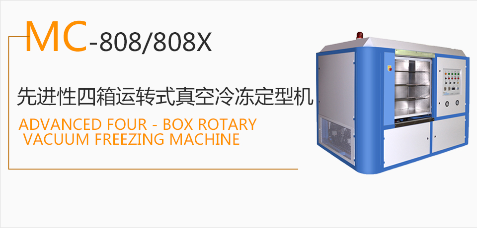 Mc-808/808x advanced four-box rotary vacuum freezing machine