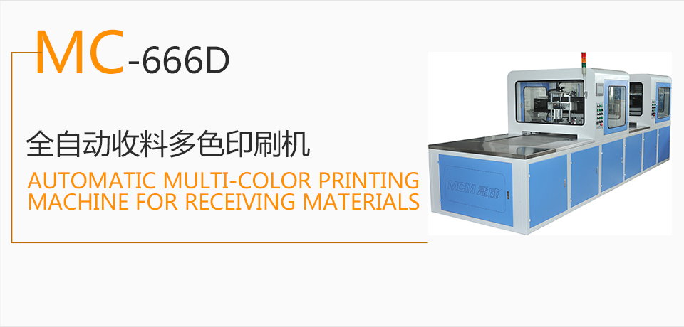 Md-666d automatic multi-color printing machine for receiving materials