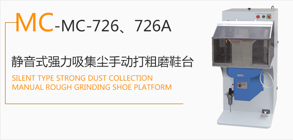 Mc-726, 726A silent type strong dust collection manual rough grinding shoe platform