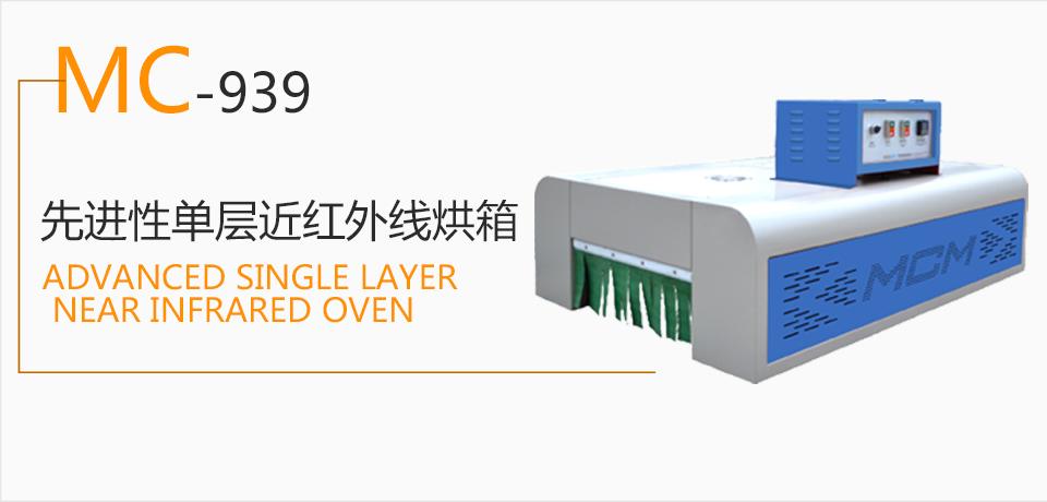 Mc-939 advanced single-layer near-infrared oven