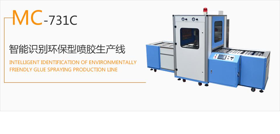 MC-731C 智能识别环保型喷胶生产线  生产流水线  烘干机