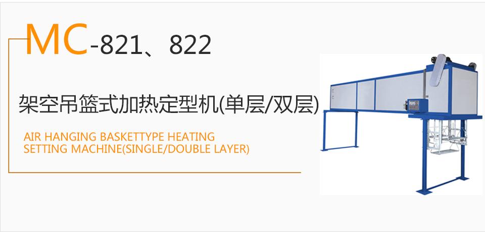 Mc-821, 822 air hanging basket type heating setting machine (single/double layer)