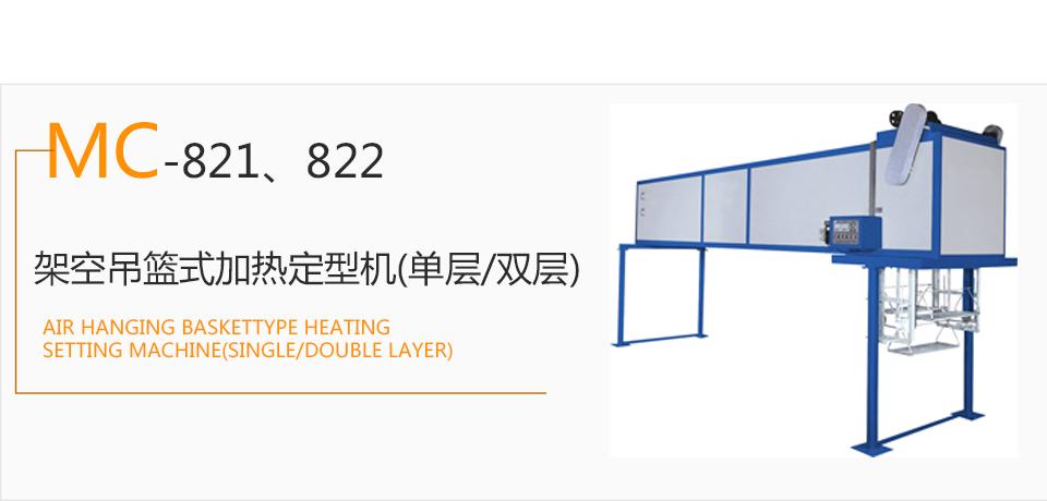 MC-821、822 架空吊篮式加热定型机(单层/双层)  冷冻定型机  热定型机