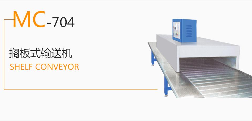 C-704 shelf conveyor