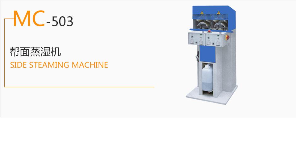 MC-503 帮面蒸湿机  生产流水线  蒸湿机