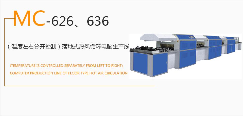 MC-MC-626、636 (温度左右分开控制)落地式热风循环电脑生产线