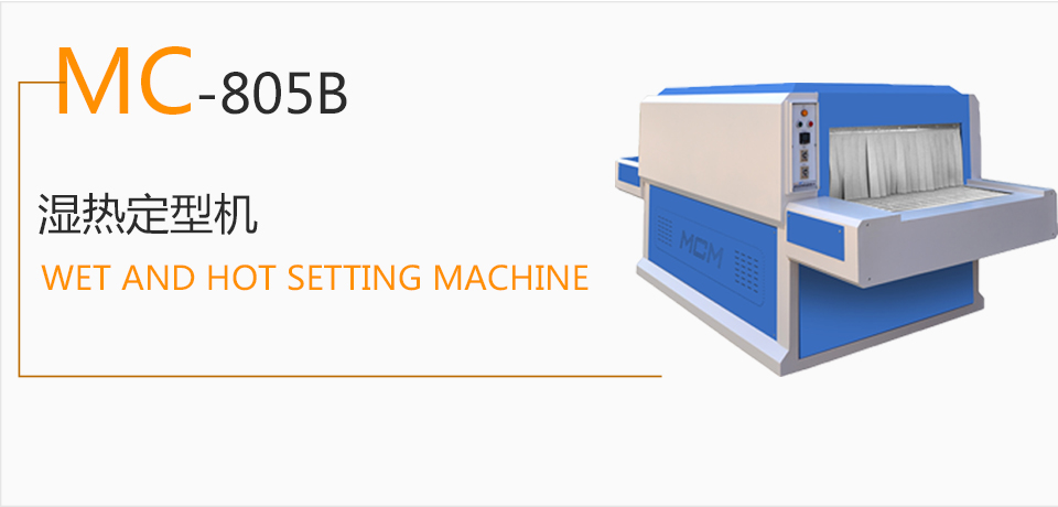 Mc-805b wet and heat setting machine