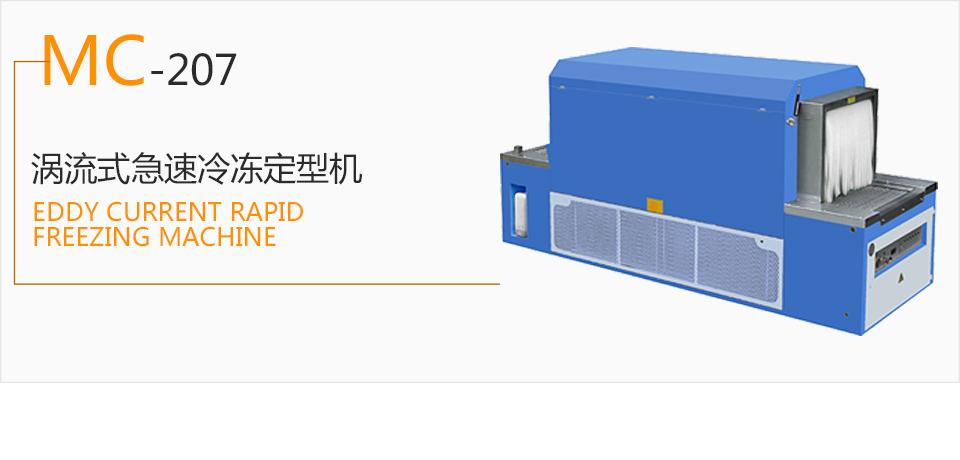MC-207 涡流式急速冷冻定型机   冷冻定型机  热定型机