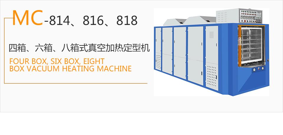 MC-814、816、818 四箱、六箱、八箱式真空加热定型机  冷冻定型机  热定型机