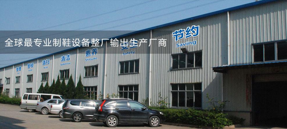 全球最专业制鞋设备整厂输出生产厂商