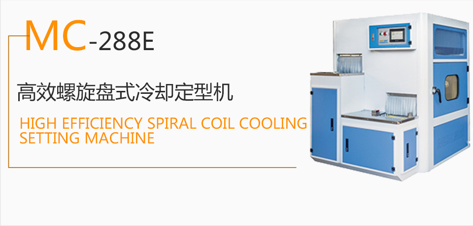 Mc-288e high efficiency spiral disc cooling machine