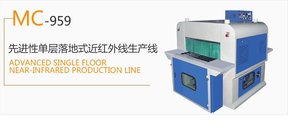 MC-959 先进性单层落地式近红外线生产线  生产流水线  烘干机