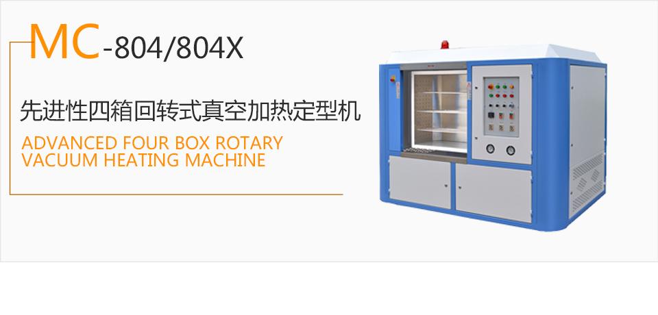 MC-804/804X  先进性四箱回转式真空加热定型机  真空加热定型机  真空冷冻定型机