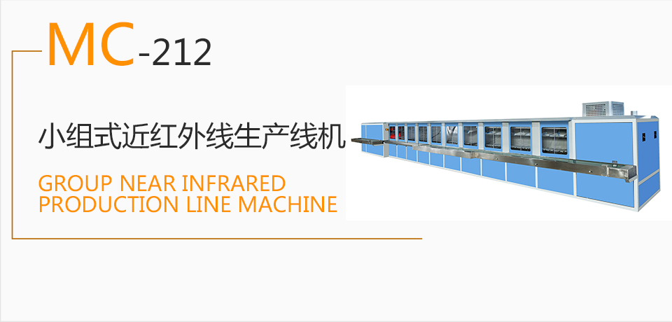 MC-212   小组式近红外线生产线机  生产流水线  烘干机