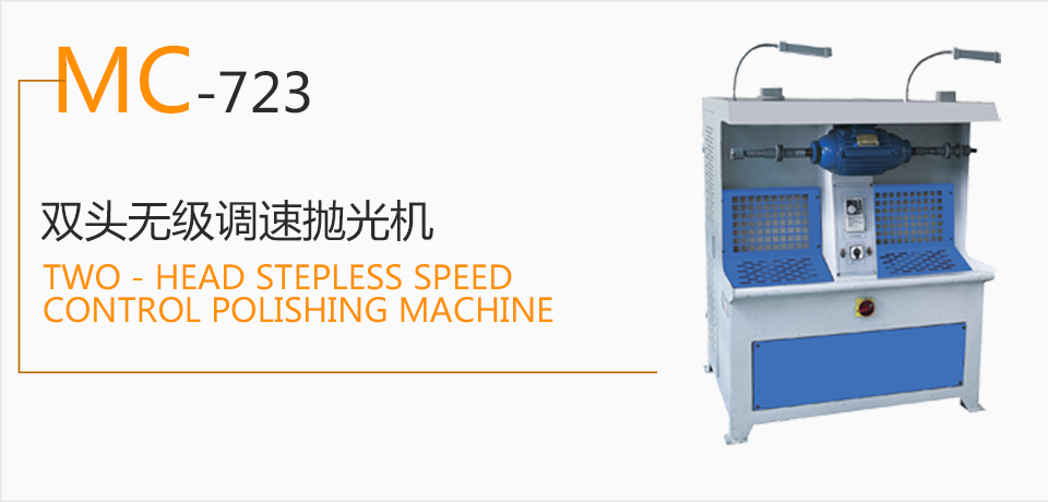 Mc-723 dual head stepless speed control polishing machine