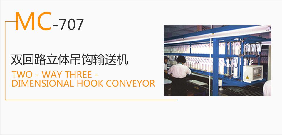 Mc-707 double-loop solid hook conveyor