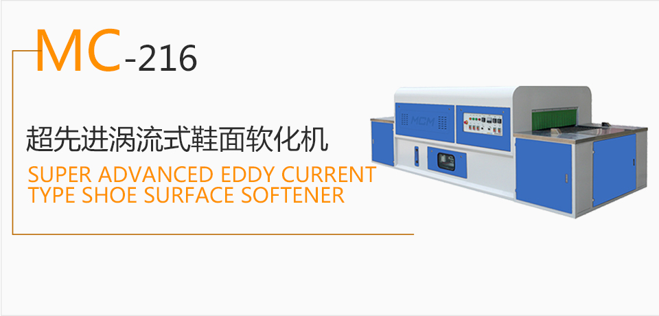 Mc-216 ultra-advanced eddy-type shoe surface softener
