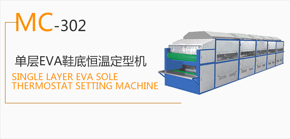 MC-302/302A 双层EVA鞋底恒温定型机  冷冻定型机  热定型机