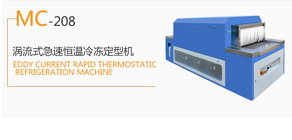 MC-208 涡流式急速冷冻定型机  冷冻定型机  热定型机