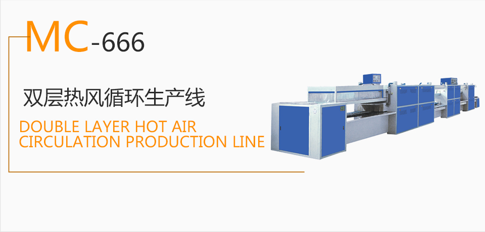 Mc-666 double layer hot air circulation production line
