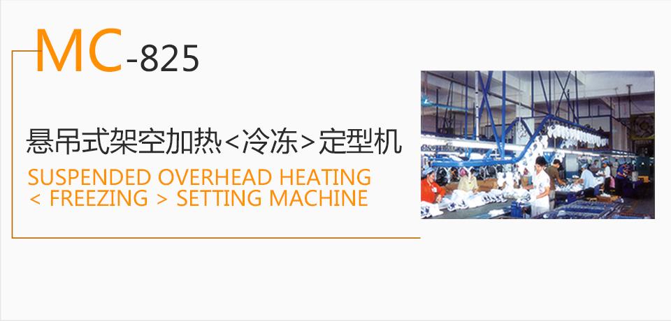 MC-825  Suspended overhead heating < freezing > setting machine