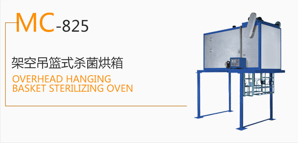 Mc-825 air hanging basket sterilizing oven